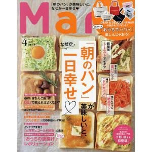 Mart(マート) 2021年4月号|bookfan