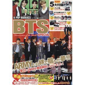 K-POP MANIACS BTS SPECIAL 2021年4月号 【マガジンボックスPLUS増刊】|bookfan