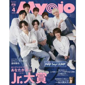 ちっこいMyojo 2021年4月号 【Myojo増刊】|bookfan