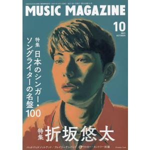 ミュージックマガジン 2021年10月号|bookfan