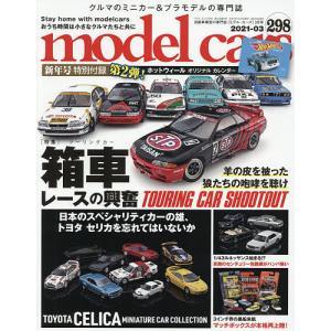 model cars 2021年3月号|bookfan