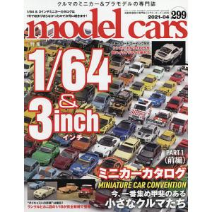 model cars 2021年4月号|bookfan