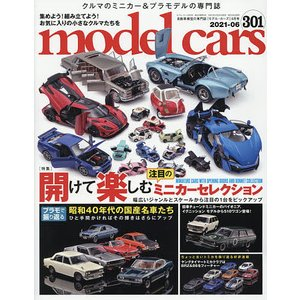 model cars 2021年6月号|bookfan