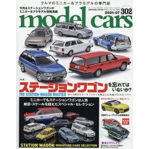 model cars 2021年7月号|bookfan