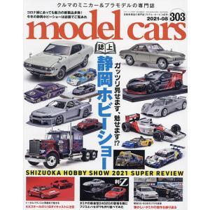 model cars 2021年8月号|bookfan