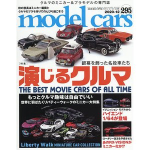 model cars 2020年12月号|bookfan