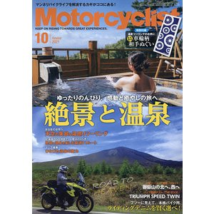 Motorcyclist 2021年10月号|bookfan