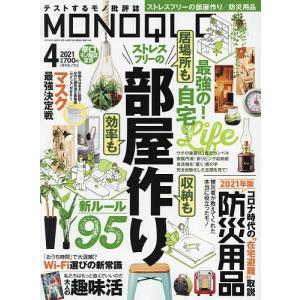 MONOQLO(モノクロ) 2021年4月号|bookfan