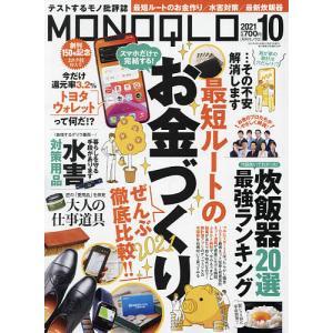 MONOQLO(モノクロ) 2021年10月号|bookfan
