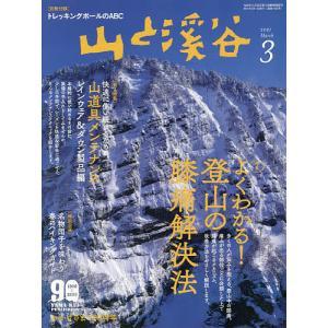 山と渓谷 2021年3月号|bookfan