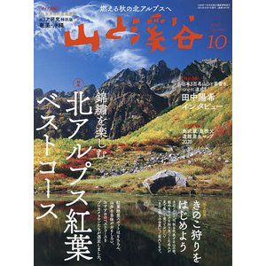 山と渓谷 2021年10月号|bookfan