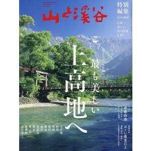 最も美しい上高地へ 2020年5月号 【山と渓谷増刊】