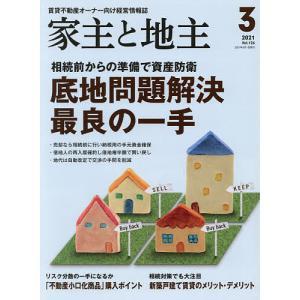 家主と地主 2021年3月号 bookfan