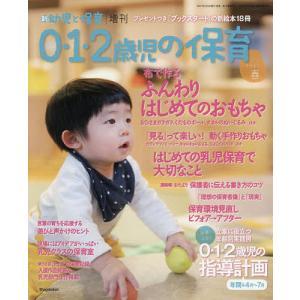 0・1・2歳児の保育 2021春 2021年3月号 【新幼児と保育増刊】 bookfan