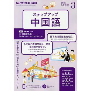 NHKラジオステップアップ中国語 2021年3月号|bookfan