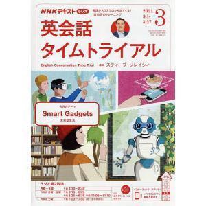 NHKラジオ英会話タイムトライアル 2021年3月号|bookfan