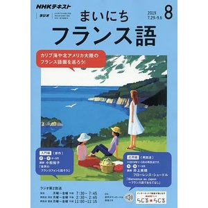 NHKラジオ まいにちフランス語 2019年8月号|bookfan