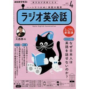 NHKラジオラジオ英会話 2021年4月号|bookfan