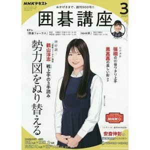 NHK 囲碁講座 2021年3月号|bookfan
