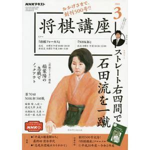 NHK 将棋講座 2021年3月号|bookfan