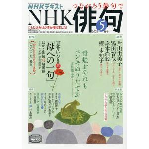 NHK 俳句 2021年5月号|bookfan