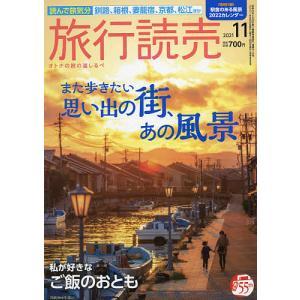 旅行読売 2021年11月号|bookfan