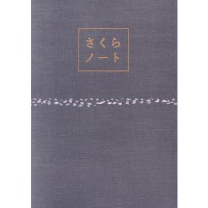 さくらノート 2021年2月号 【旅行読売増刊】|bookfan