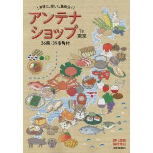 アンテナショップin東京 2021年10月号 【旅行読売増刊】|bookfan