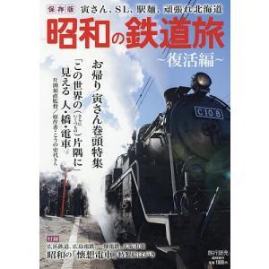 昭和の鉄道旅 復活編 2019年11月号 【旅行読売増刊】|bookfan