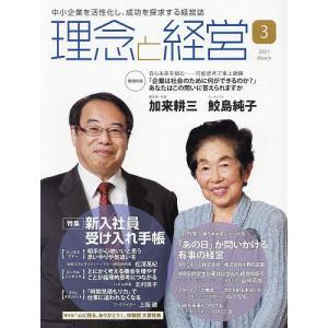 理念と経営 2021年3月号 bookfan