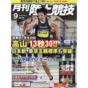 月刊陸上競技 2019年9月号