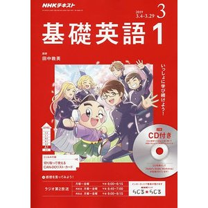 NHK R基礎英語1CD付 2019年3月号