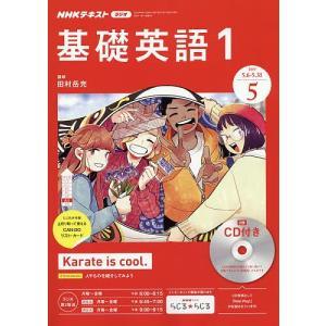 NHK R基礎英語1CD付 2019年5月号|bookfan