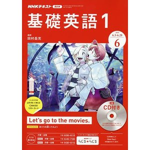 NHK R基礎英語1CD付 2019年6月号|bookfan