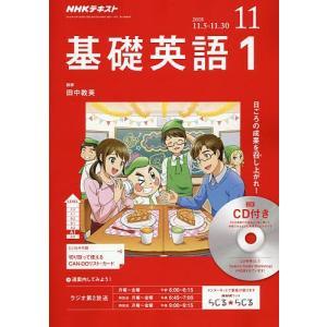 NHK R基礎英語1CD付 2018年11月号