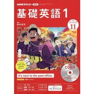 NHK R基礎英語1CD付 2019年11月号