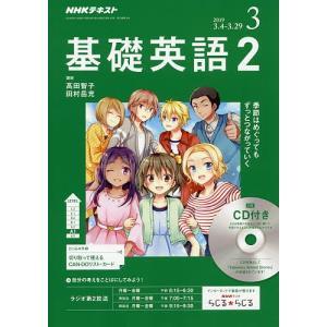 NHK R基礎英語2CD付 2019年3月号