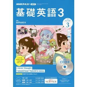 NHK R基礎英語3CD付 2020年3月号|bookfan