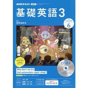 NHK R基礎英語3CD付 2019年6月号|bookfan