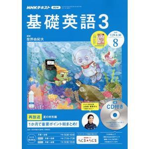 NHK R基礎英語3CD付 2019年8月号