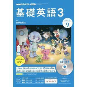 NHK R基礎英語3CD付 2019年9月号