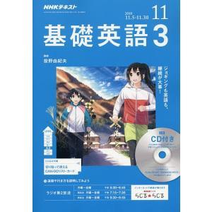 NHK R基礎英語3CD付 2018年11月号|bookfan