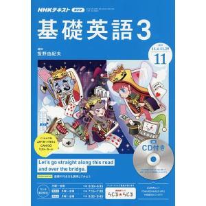 NHK R基礎英語3CD付 2019年11月号