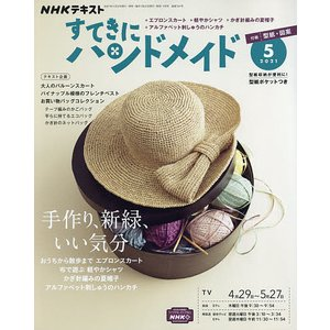 NHK すてきにハンドメイド 2021年5月号|bookfan