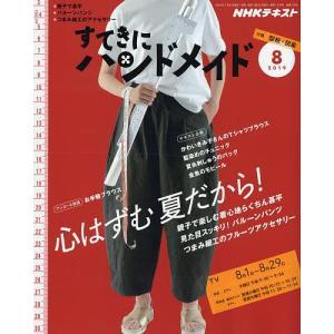 NHK すてきにハンドメイド 2019年8月号