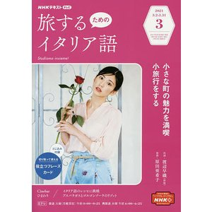NHKテレビ旅するためのイタリア語 2021年3月号|bookfan