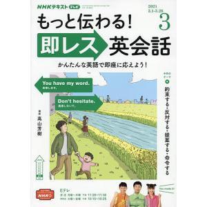 NHKテレビもっと伝わる!即レス英会話 2021年3月号|bookfan