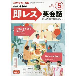 NHKテレビもっと伝わる!即レス英会話 2021年5月号|bookfan
