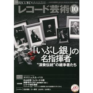 レコード芸術 2021年10月号|bookfan