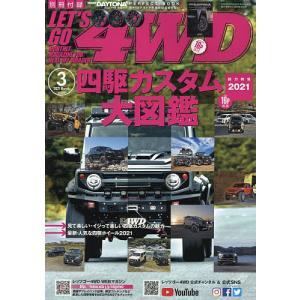 レッツゴー4WD 2021年3月号|bookfan
